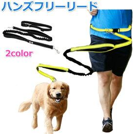 【送料無料】 ペット リード ハンズフリー 腰ベルト付き 2色 フリーサイズ 犬用リード ジョギング ランニング ハーネス 伸縮性リーシュ 調節可能
