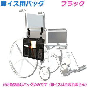 【送料無料】 介護 車イス用バッグ ブラック 車椅子 バック 収納 かばん 車いす 小物入れ 黒