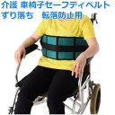 【送料無料】 介護 車椅子 セーフティベルト 車いす 転落 ガード 車イス ずり落ち 防止