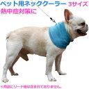 【送料無料】 ペット用 ネッククーラー クール バンダナ ネック 犬 猫 首輪 ハーネス リード メッシュ 小型犬 冷却 ス…