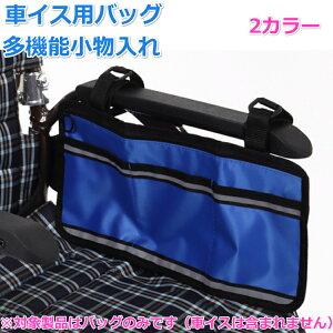【送料無料】 介護 車イス用バッグ 多機能小物入れ 収納 かばん 車いす 小物入れ ポケット 車椅子 2カラー