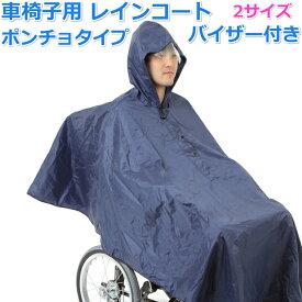 【送料無料】 介護 車椅子用 レインコート ポンチョ タイプ 透明バイザー付き 視界良好 収納袋付 車イス 車いす 介助用 雨具