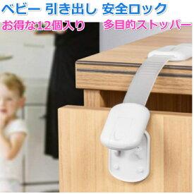 【送料無料】 ベビー 引き出し 安全ロック 多目的ストッパー 12個 チャイルドロック 子供 安全 引き出しロック 地震対策 赤ちゃん ガード 子供の怪我防止 使用簡単 長さ調整可 冷蔵庫 食器棚 ドアロック 指はさみ防止