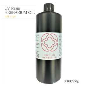 PRECUREHERBARIUM硬化液ソフト 500ml