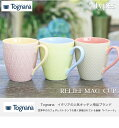 Relif magcup01 01
