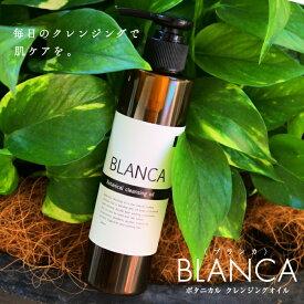 【送料無料!!】BLANCA ブランカボタニカル クレンジングオイル 200ml【口コミ】【メイク落とし】【高級】【肌ケア】【天然】【果実 植物】
