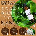 BLANCA ブランカ ボタニカル グレンジングオイル 200ml【口コミ】【メイク落とし】【高級】【肌ケア】【天然】【果実…