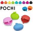 【定形外郵便】【POCHI】(ポチ)シリコン製がま口ポチ1★コインケース★ポチ1