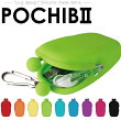 【定形外郵便】【POCHIBI2】(ポチビ2)シリコン製縦長がま口がまぐちポーチ化粧小物小銭入れ