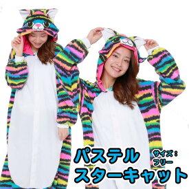 【海外限定品】着ぐるみ 大人用 レインボーボーダーキャット着ぐるみ(2867)♪パジャマにも使えます♪安い コスプレ 通販 販売 かわいい 可愛い キャラクター 値段 ハロウィン USJ 仮装 インスタ映え パーティ
