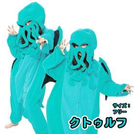 着ぐるみ 大人用 クトゥルフ着ぐるみ(2892)♪パジャマにも使えます♪安い コスプレ 通販 販売 かわいい 可愛い キャラクター 値段 ハロウィン USJ 仮装 インスタ映え パーティ