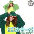 着ぐるみ大人用怪獣シリーズ♪パジャマにも使えます♪タツ龍カイジュウ恐竜キョウリュウ安いコスプレ通販販売かわいい可愛いキャラクター値段USJ仮装