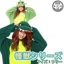 【20%OFF!!】着ぐるみ 大人用怪獣シリーズ♪パジャマにも使えます♪タツ 龍 カイジュウ 恐竜 キョウリュウ 安い…