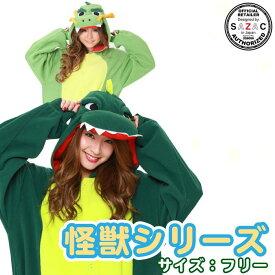 【20%OFF!!】着ぐるみ 大人用怪獣シリーズ♪パジャマにも使えます♪タツ 龍 カイジュウ 恐竜 キョウリュウ 安い コスプレ 通販 販売  かわいい 可愛い キャラクター 値段 USJ 仮装 パーティ インスタ映え