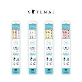 【送料無料】SUTENAI(ステナイ)シリコンストロー / 脱プラスティック / BPAフリー / MIX / イエロー / 黄色 / ホワイト / 白色 / ピンク / ジッパーストロー / SDGs / マイストロー
