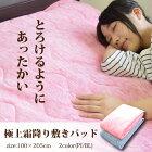 霜降り敷きパッド【税込・送料無料】冬物/敷きパッド