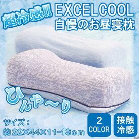 枕 超冷感 EXCEL COOL 自慢のお昼寝枕 敷きパッド 超冷感 クール 冷感 涼感 節電 売りつくし 在庫一掃 熱中症対策 暑さ対策 送料無料
