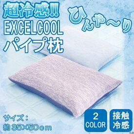 パイプ枕 超冷感 EXCEL COOL パイプ枕 超冷感 パイプ 枕 夏用 接触冷感 洗える クール 冷感 涼感 節電 夏 快眠 約35×50cm 売りつくし 送料無料