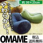 送料無料ぷにゅぷにゅおまめちゃんビーズクッションかわいい枕カラフル