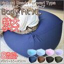 【送料無料/税込】「特大ビーズクッション BodyFit beads cushion XL」【予約販売 BK BR GN PP 11月27日以降出荷】約65×6...