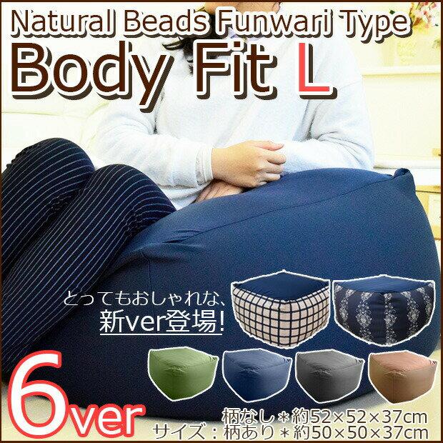 ビーズクッション Beads Cushion BodyFit Lサイズ 4色 座椅子 ソファー 国産ビーズ 洗える ビーズ補充できる 快適 一人掛け 5のつく日