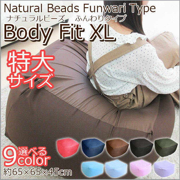 ビーズクッション 特大Beads Cushion BodyFit XL 9色 一人掛け 国産ビーズ ソファ カバー付き 5のつく日