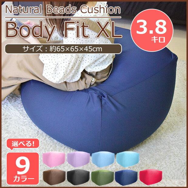 送料無料 新生活 ビーズクッション キューブ 特大 Beads Cushion BodyFit XL 9色 一人掛け 国産ビーズ ソファ カー付き 5のつく日 クリアランス (玄関先までお届け)