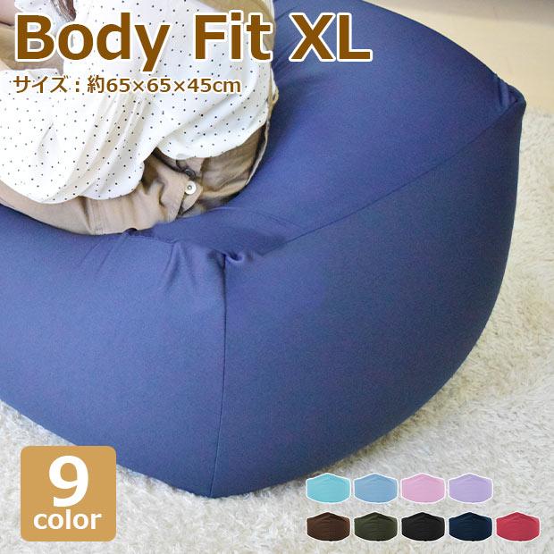 ビーズクッション キューブ 特大 Beads Cushion BodyFit XL 9色 一人掛け 国産ビーズ ソファ カー付き 送料無料