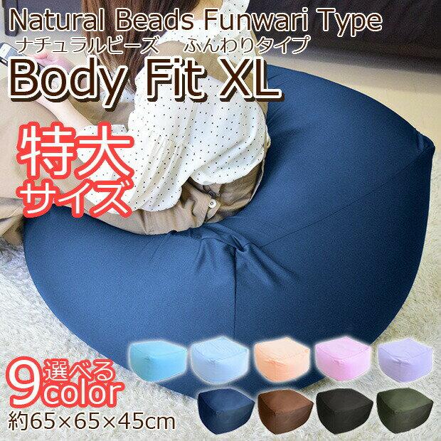 【送料無料/税込】「特大ビーズクッション BodyFit beads cushion XL」【予約販売カラー BK PI PP MGN SBL10/26以降の出荷】 約65×65×45cm 大きい 補充 洗える カバー ブラウン ブラック ネイビー グリーン 5のつく日