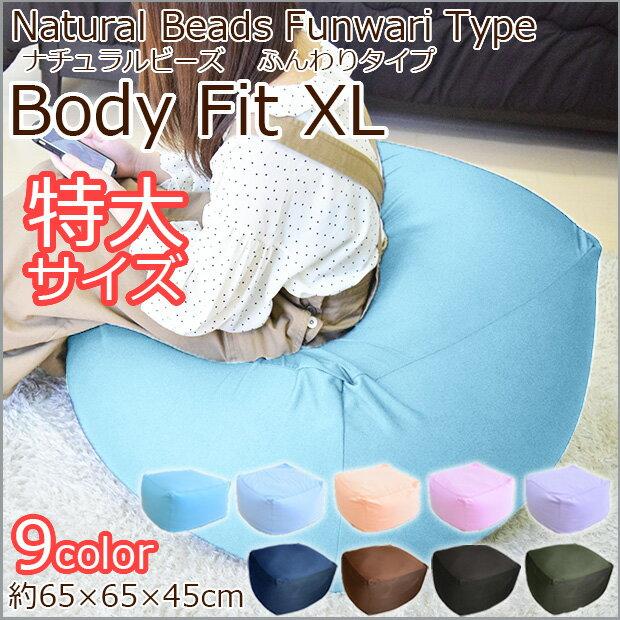 【送料無料/税込】「特大ビーズクッション BodyFit beads cushion」 約65×65×45cm 大きい 補充 洗える カバー ブラウン ブラック ネイビー グリーン 5のつく日 ボーナスセール