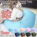 【送料無料/税込】「特大ビーズクッション BodyFit beads cushion」 約65×65×45cm 大きい 補充 洗える カバー ブラウン ブラック...
