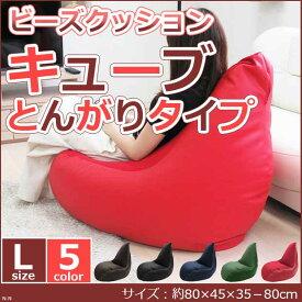 ビーズクッション キューブ とんがり タイプ Lサイズ 5色 一人掛け 国産ビーズ 座椅子 お昼寝 一人掛け 送料無料