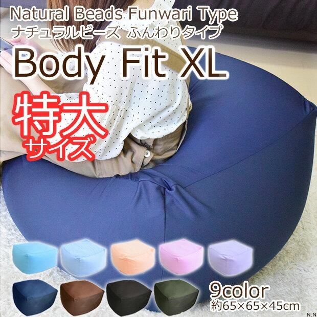 【送料無料/税込】【数量限定】【在庫切れのカラーブラウン、ネイビー、グリーン、ラベンダーパープルは、5/25以降出荷】特大ビーズクッション BodyFit beads cushion 約65×65×45cm 大きい 補充 洗える カバー ブラウン ブラック ネイビー グリーン