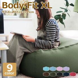 ビーズクッション メガキューブ BodyFit XLサイズ 9色 マイクロビーズ 座布団 ビーズソファ 国産 カバー付き 送料無料 キューブ【XL】【747042】