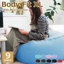 特大ビーズクッション メガキューブ BodyFit XL 一人掛け 国産ビーズ ソファ カー付き 送料無料