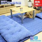 固綿入り長座布団【60×110cm】ちょうどいい柔らかさ、壁付けで座椅子にもなる座布団クッション/座布団/シート/チェア/椅子/固綿/中綿