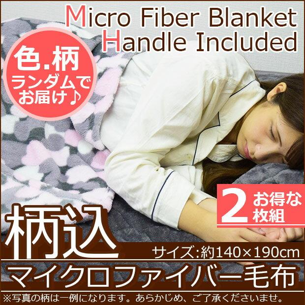 毛布 セット販売 柄込マイクロファイバー毛布 2枚組 シングルサイズ 暖かい ふわふわ おまかせ 超お買い得