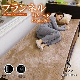 敷きパッド フランネル敷きパッド 2色 シングルサイズ ゴムバンド付き冷え作用 新発売 送料無料