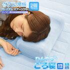 【送料無料】超冷感EXCELCOOL自慢のお昼寝枕超冷感冷感EXCELCOOL低反発枕夏用接触冷感洗えるモールドお昼寝昼寝ネイビーサックスブルー約22×44×11-13cm
