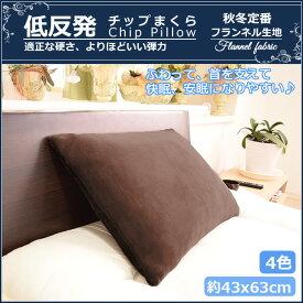 まくら 低反発チップ枕 4色 シングルサイズ 快眠枕 フランネル生地 低反発チップ入り ファスナー付き カバーのみ洗える 送料無料