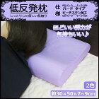低反発枕ハードタイプ