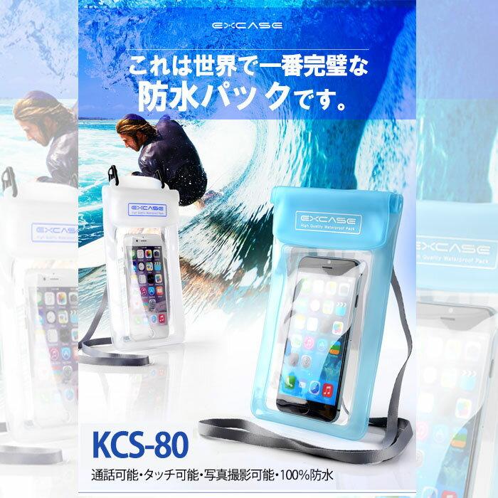 【SALE】【ネコポス送料無料】セール 防水 ケース 防水 スマホケース 防水 バッグ 防水 ケース iphone iphone6 PLUS iphone5/s xperia z3/z4/a4/compact galaxy s6 edge ケース note edge sc-01g so-03g digno arrows nx urbano aquos zeta 防水 ケース