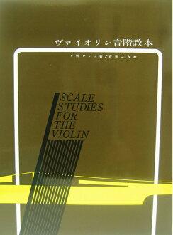 Music Toshiyuki Ono friend's violin music scale book Anna by