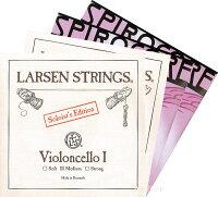 ポジティブおすすめ!チェロ弦SET8<ラーセンソリスト+スピロコア(タングステン巻)>