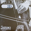 【旧パッケージ】【Suzuki】スズキ チェロ弦 2D 3/4サイズ