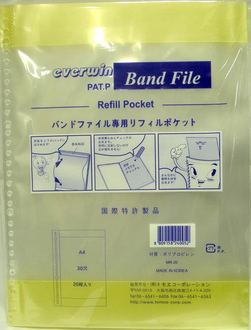 YOSHIZAWA バンドファイル バインダータイプ用リフィール 【メール便対応商品】