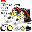 200系 3型後期/4型/5型 ハイエース LED フォグランプ PSX26W 11W SAMUSNG/サムスン 1600lm 2色切替 マルチ点灯 プロジ…
