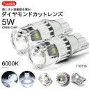 エブリィワゴン DA17W系 ポジション球/バックランプ T10/T16 LEDバルブ 5W ダイヤモンドカットレンズ発光 CREE XP-E SMD-LED ...