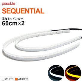 JJ1/JJ2 N-VAN/Nバン LEDテープ シーケンシャル 流れるウインカー 60cm ホワイト/アンバー マルチ点灯 切替