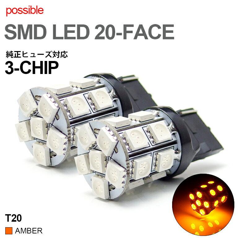 200系 1型/2型/3型前期/3型後期/4型/5型 ハイエース ナロー/ワイド ウインカーLED T20 シングル/ウェッジ/ピンチ部違い対応 LEDバルブ 3チップSMD-LED アンバー/オレンジ 2個入り/1セット